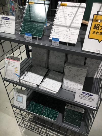 円周率ノート銀座ロフトキングジム
