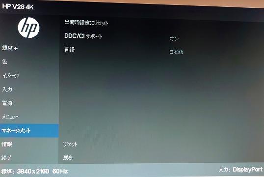 HP V28 4K OSDメニュー