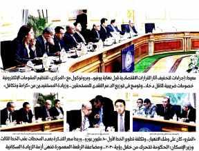 Al Masry Al Youm 6 April PC.8-9