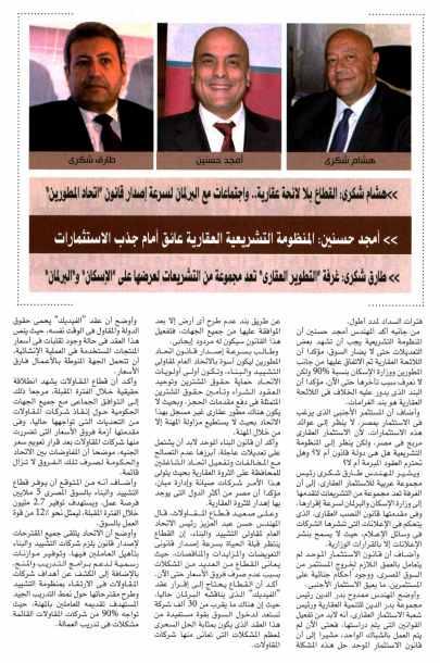 Al Ahram Al Iktisadi 21 May PB.30-31