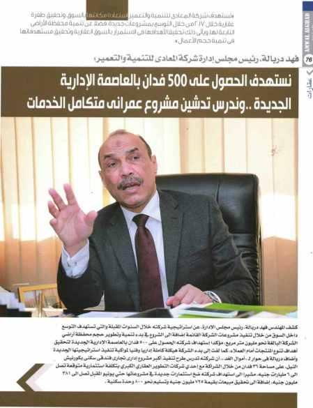 Amwal Al Ghad May PA.76-77