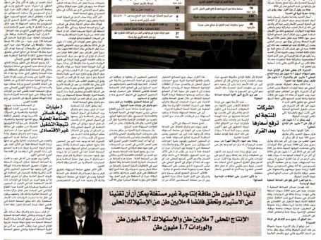 Al Alam Al Youm 15 June PB.5
