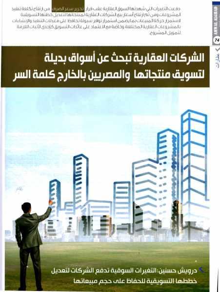 Amwal Al Ghad June PA.74-75