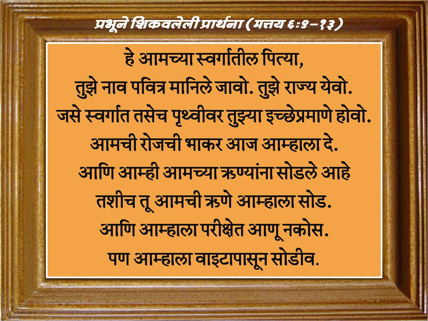 marathi bible wallpaper for - photo #33