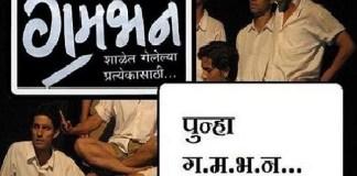 Marathi drama ga ma bha na