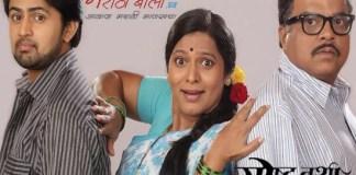 Marathi-natak-Gosht-Tashi-Gamtichi