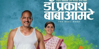 prakash-baba-amte-marathi-movie