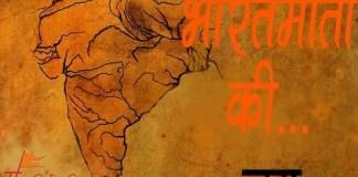 bharat-mata-ki-jay