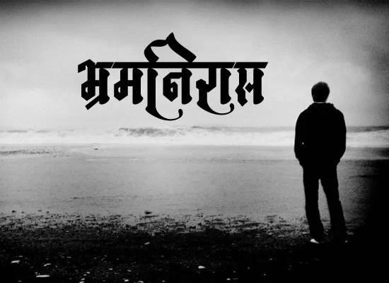 Marathi-Katha-Bhramniras