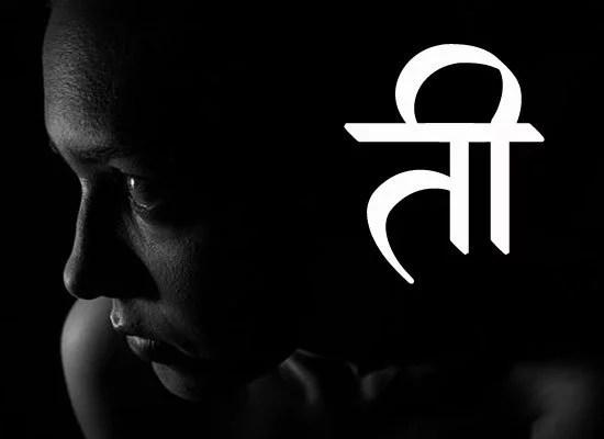 Marathi-Kavita-ti-1