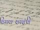 Marathi-article-Kimaya-shabdanchi