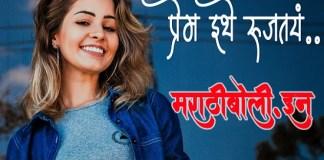 Marathi-Romantic-Kavita