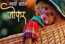 Marathi-Kavita-joker