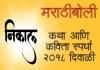 marathiboli-competition-2018