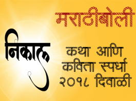 marathiboli-competition-2018