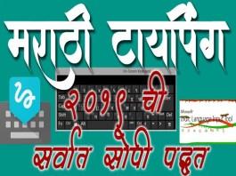 Marathi-Typing