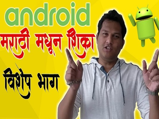 Learn-Android-in-marathi