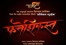 Fatteshikast-Marathi-Movie