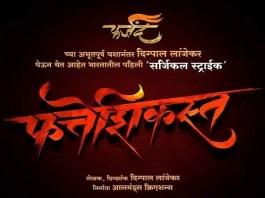 Fatteshikast-Marathi-Movie