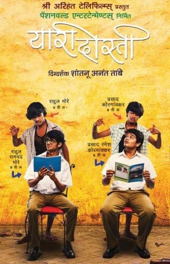 yaari-dosti-marathi-movie-poster