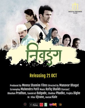 nivadunga-marathi-movie-poster