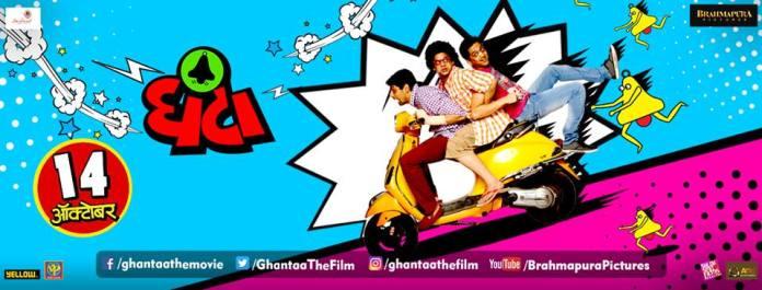 ghantaa-cast-story-trailer-release-date-wiki-actress