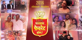 maharashtracha-favorite-kon-2016-nominations