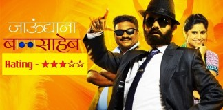 jaundya-na-balasaheb-review
