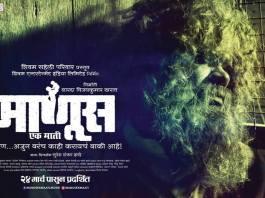 manus-ek-mati-marathi-movie