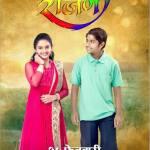 Ranjan Marathi Movie