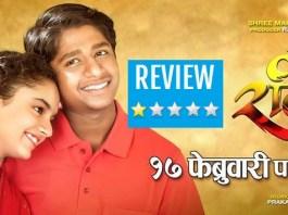 Ranjan-marathi-movie-review