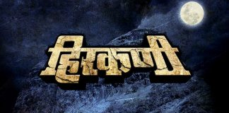 'Hirkani' to be directed by Prasad Oak