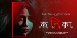 kanika-marathi-horror-movie