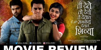 Shivya Movie Review