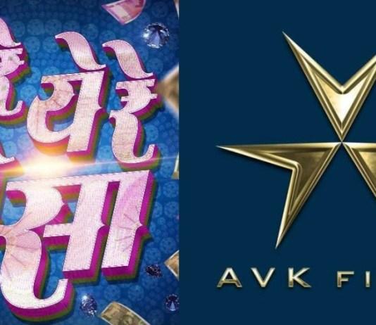 Teaser Poster Of Upcoming Marathi Movie 'Ye Re Ye Re Paisa' Unveiled