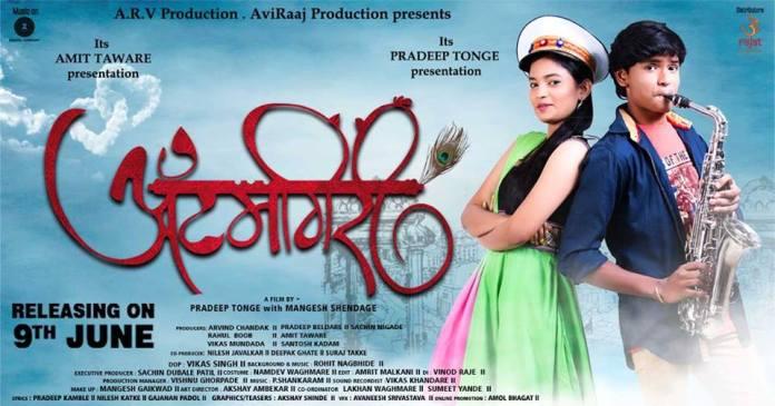 itemgiri-marathi-movie-release-date-star-cast