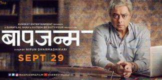 baapjanma cast crew plot story trailer Nipun Dharmadhikari