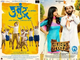 Ubuntu and Vitthala Shappath Clashes at Box Office