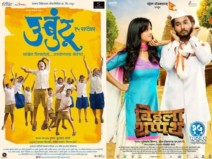 Ubuntu and Vitthala Shappath Clashes at Box Office