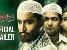 Halal Marathi Film, Shivaji Lotan Patil, Chinmay Mandlekar, Pritam Kagne, Priyadarshan Jadhav, Vijay Chavan, Chhaya Kadam, Amol Kagne, Rajan Khan