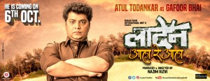 Laden Aala Re Aala | Exclusive Interview | Atul Todankar and Kaanchan Pagare