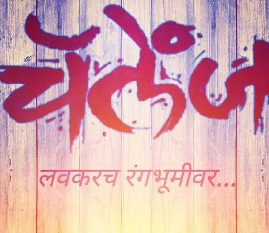 Marathi Play Challenge Is Going On Stage on 26th February