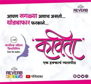 Reverb Katta Kavita