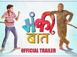 monkey baat marathi movie star cast crew songs trailer