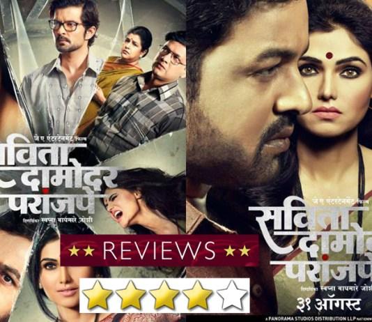 Savita Damodar Paranjape   A Thriller Love Story   Review