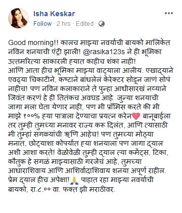 Isha Keskar's Message To Shanaya's Fans