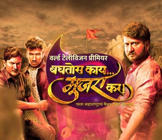 Baghtos Kay Mujra Kar   World Television Premier On Sony Marathi