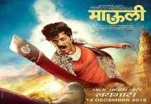 Mauli Marathi Movie song cast crew trailer Riteish Deshmukh