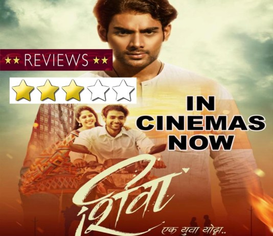 Shiva Movie Review