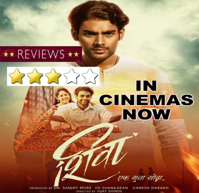 Shiva Movie Review